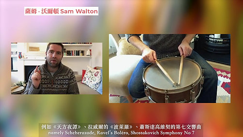 Percussion Workshop Preview: Sam Walton