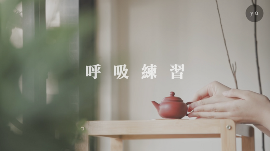 Breathing Exercise 呼吸練習