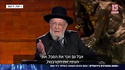 הרב ישראל מאיר לאו בנאומו בפורום שואה בפני 50 מנהיגי העולם
