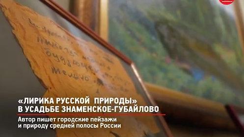 Лирика русской природы