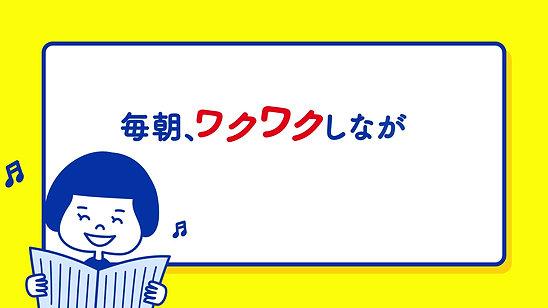 「朝日小学生新聞」の楽しみ方