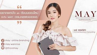 MAY : Online Branding