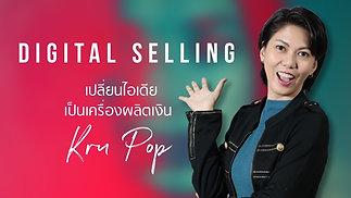 ครูป๊อป - Digital Selling เปลี่ยนไอเดียเป็นเงิน