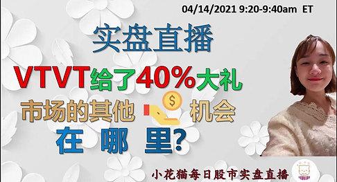 小花猫每日股市实盘直播:VTVT给了40%大礼,市场其他的送钱机会在哪里?
