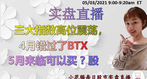 小花猫每日股市实盘直播:三大指数高位震荡,4月错过了BTX,5来临可以买什么股?