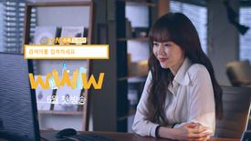 [tvN] 검색어를 입력하세요 WWW Teaser