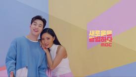 [MBC] Brand Song MV