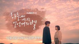 [tvN] 하늘에서 내리는 일억개의 별 Teaser