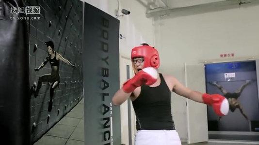 屌丝男士 boxing
