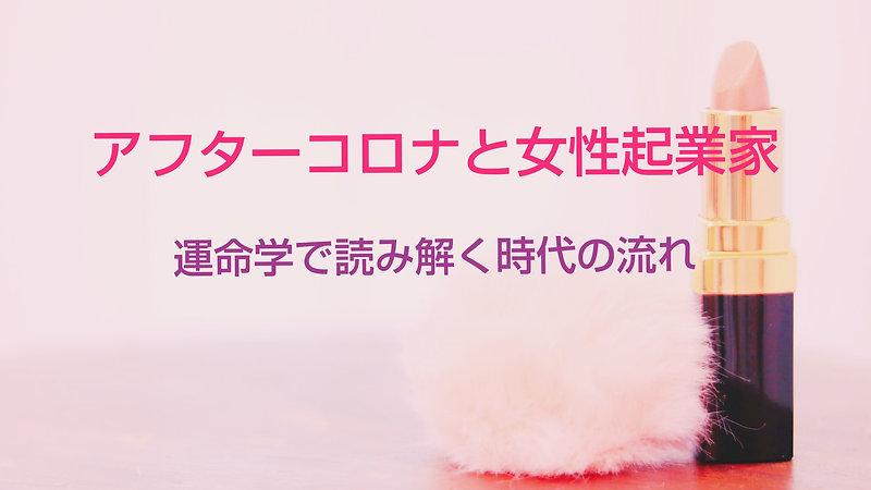 【5/31まで】アフターコロナと女性起業家~運命学で読み解く時代の流れ~