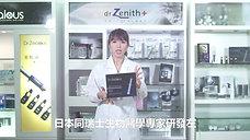 Dr. Zealous Skin Alchemic Set Promotion Video