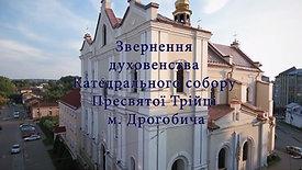 Звернення духовенства Катедрального собору пресвятої Трійці м. Дрогобича