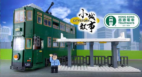 RT19 香港電車