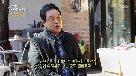 김영철의 동네 한 바퀴 [또 다르다 강남 스타일]