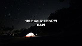 바이오필리언 바피 캠핑용품 SNS광고