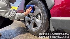 人気洗車タオル紹介