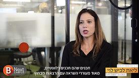 סרטון חווית לקוח B-Next