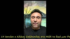 Alekos Zazopoulos Live