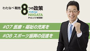 わたなべ和光8つの政策 | Vol.03