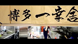 Ikkousha Ramen Chicken Pre-Opening