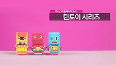미니스타일 페이퍼토이시리즈 홍보영상 (국문)