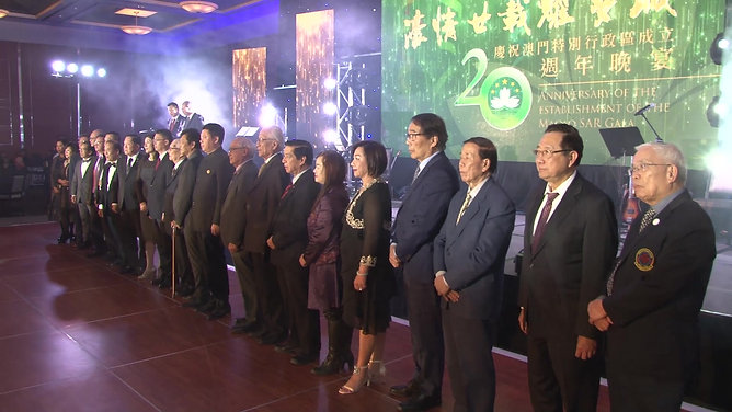 20th Anniversary Macao SAR Gala