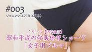 #003 昭和平成の学販体育ショーツ「女子用ブルマ」<サンプル>