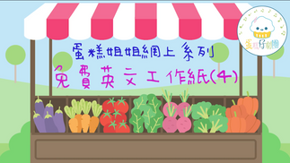 【中英文工作紙4】
