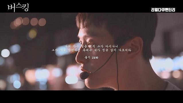 [다큐멘터리 영화] 버스킹(Busking 2018) teaser