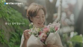 YTN 상생캠페인_꽃배달서비스