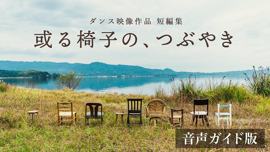 【音声ガイド版】ダンス映像作品短編集「或る椅子の、つぶやき」