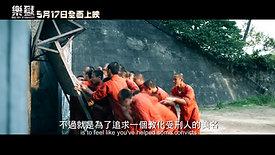 2019_電影_樂獄
