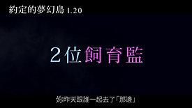2020_電影_約定的夢幻島