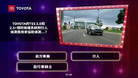2020_產品_Toyota_gameshow_