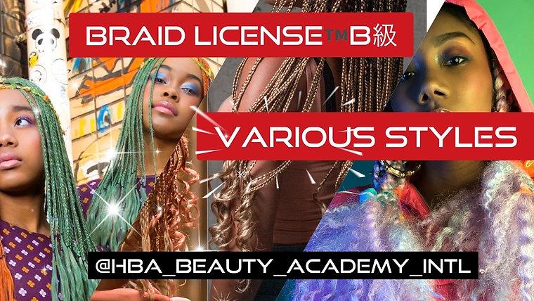 BRAID LICENSE™B級-サロンの人気スタイル各種