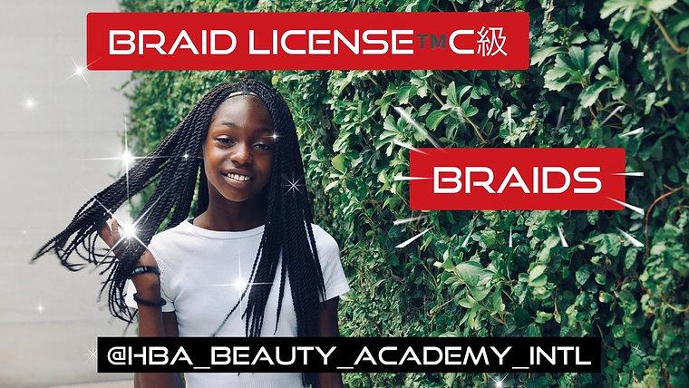 BRAID LICENSE™C級-BRAIDS-ブレイズ基礎から応用