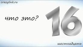 Числа на английском от 11 до 20.