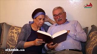 أسرة مغربية بهائية