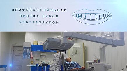 Доктор Марья Калинина. Семейная стоматология Тари в Королеве. Профессиональная чистка зубов.