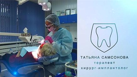 Татьяна Самсонова, терапевт, хирург-имплантолог
