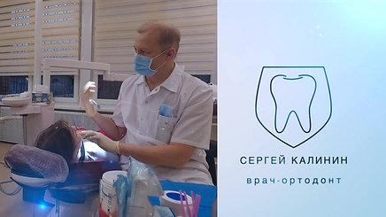 Сергей Калинин врач-ортодонт, генеральный директор