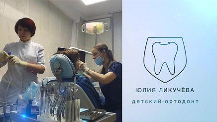 Юлия Ликучёва детский ортодонт