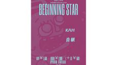 2021.10.9 Beginning Star