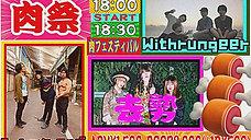 2021.11.7 肉祭(肉フェス)