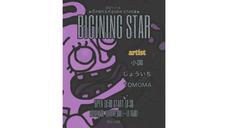 2021.11.6 Beginning Star