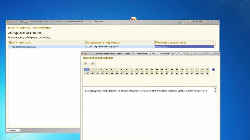 Презентация автоматизированной системы проведения вступительных испытаний в СЗИУ РАНХиГС