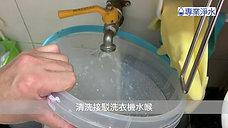 村屋 咸田村 洗水管
