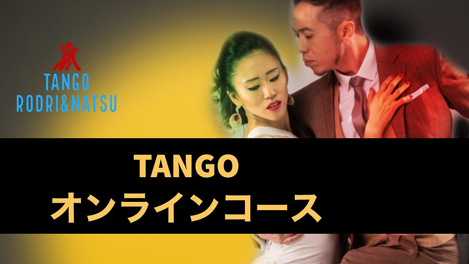 TANGO ON LINE コース