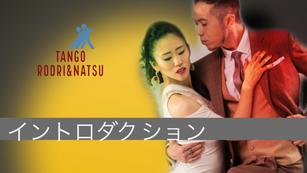 Tango Rodri&Natsu イントロダクション