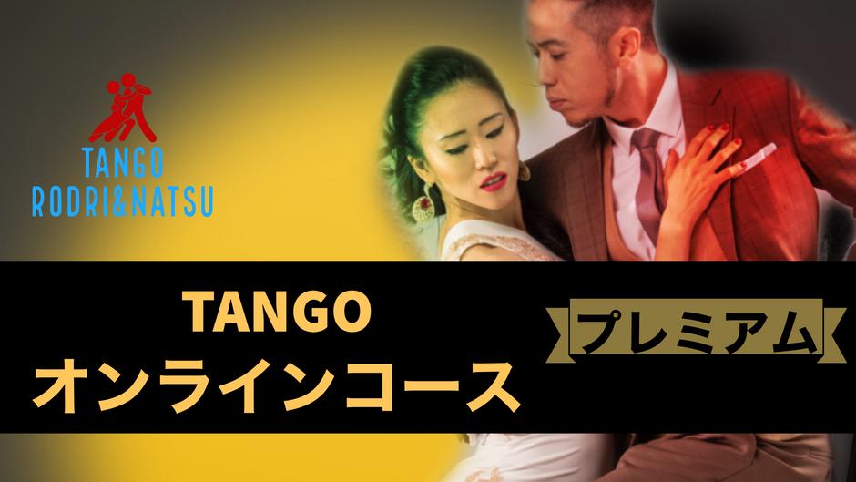 TANGO ON LINE コース (プレミアムプラン)